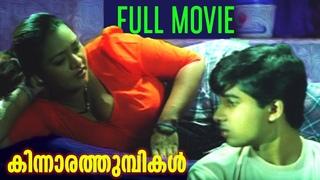 Kinnarathumbikal Malayalam Hot Full Movie | Shakeela
