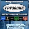 Интернет-магазин запчастей для грузовиков GRUZOV