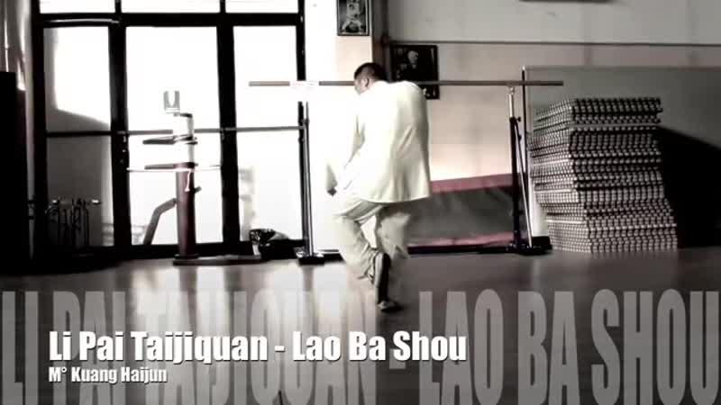 Li Pai Taijiquan Lao Ba Shou M° Kuang Haijun