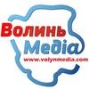 ВолиньМедіа