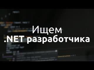 ВАКАНСИЯ в г. Ярославле .NET разработчик