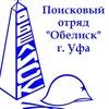 """Поисковый отряд """"Обелиск"""" город Уфа"""