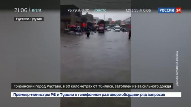 Новости на Россия 24 • Грузинский Рустави затопило: спасатели эвакуируют людей