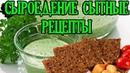 🌱Сыроедение 📗 простое меню с рецептами зелёный майонез хлебци салаты