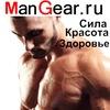 ManGear.ru - Выше своего предела!