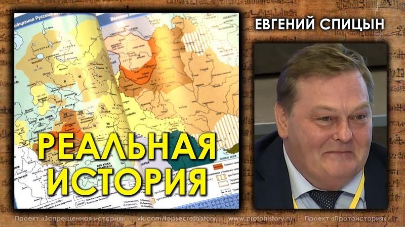 Евгений Спицын Реальная история