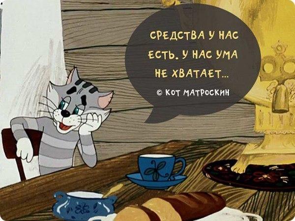 Философские цитаты из советских мультфильмов.