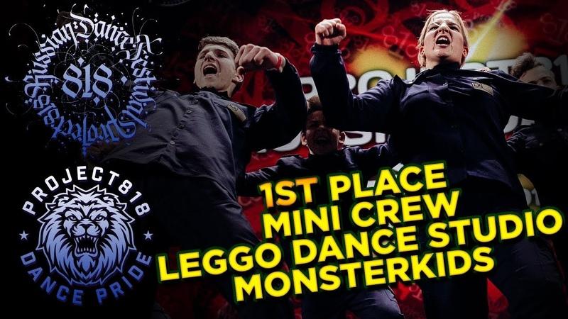 LEGGO DANCE STUDIO MONSTERKIDS ✪ 1ST PLACE ADULTS MINI CREW ✪ Project818 Russian Dance Festival ✪