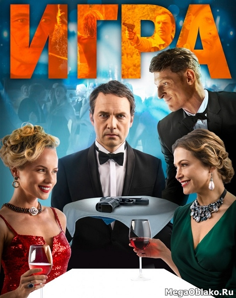 Игра (2018/WEB-DL/WEB-DLRip)
