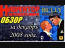 Обзор Bully | Навигатор Игрового Мира декабрь 2008 года