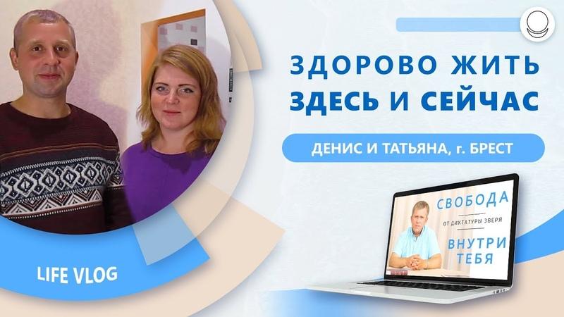 Взаимоотношения в семье Как достичь взаимного уважения Денис и Татьяна г Брест Беларусь LIFE