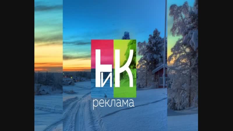 Рекламные заставки НИК ТВ (январь-февраль 2019)