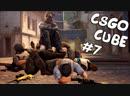 CSGO CUBE 7 [Нарезка, Приколы, Фэйлы, Смешные моменты и Т.д.] CSGO