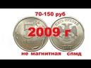 Дорогие монеты современной России 2009 года Нумизматика