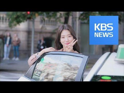 [연예수첩] 스타 히스토리 - 흥행 배우로 우뚝⋯'모태 미녀' 박신혜 KBS뉴스(News)