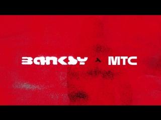 Cabs на выстовки Banksy гений или вандал ?