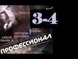 Профессионал 3-4 серия 2014 Боевик Криминал Сериал Фильм Смотреть онлайн