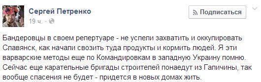 """Волонтеры привезли помощь в Славянск: """"Жители города - за Украину"""" - Цензор.НЕТ 3508"""