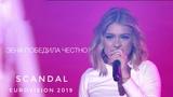 Скандал на Евровидении! ZENA от Беларуси победила не честно ?