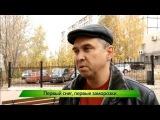 В Кировской области выпал первый снег. ИК Город 02.10.2014