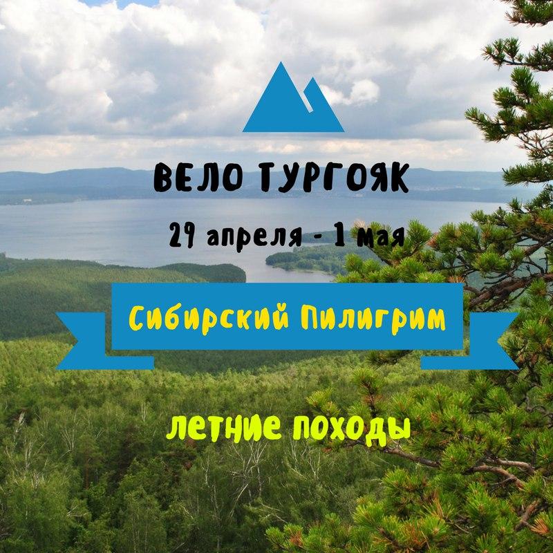 Афиша Тюмень Тургояк: первомайский велодрайв!