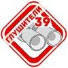Глушители 39 в Калининграде на Портовой 1