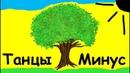 Танцы Минус — Дерево | Русские рок песни под гитару | (в исполнении G.Andrianov)