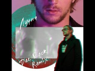 09 Лууна Remix