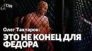 Олег Тактаров: Такого вялого и болезненного Федора я никогда не видел