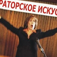Логотип Ораторское искусство в Обнинске