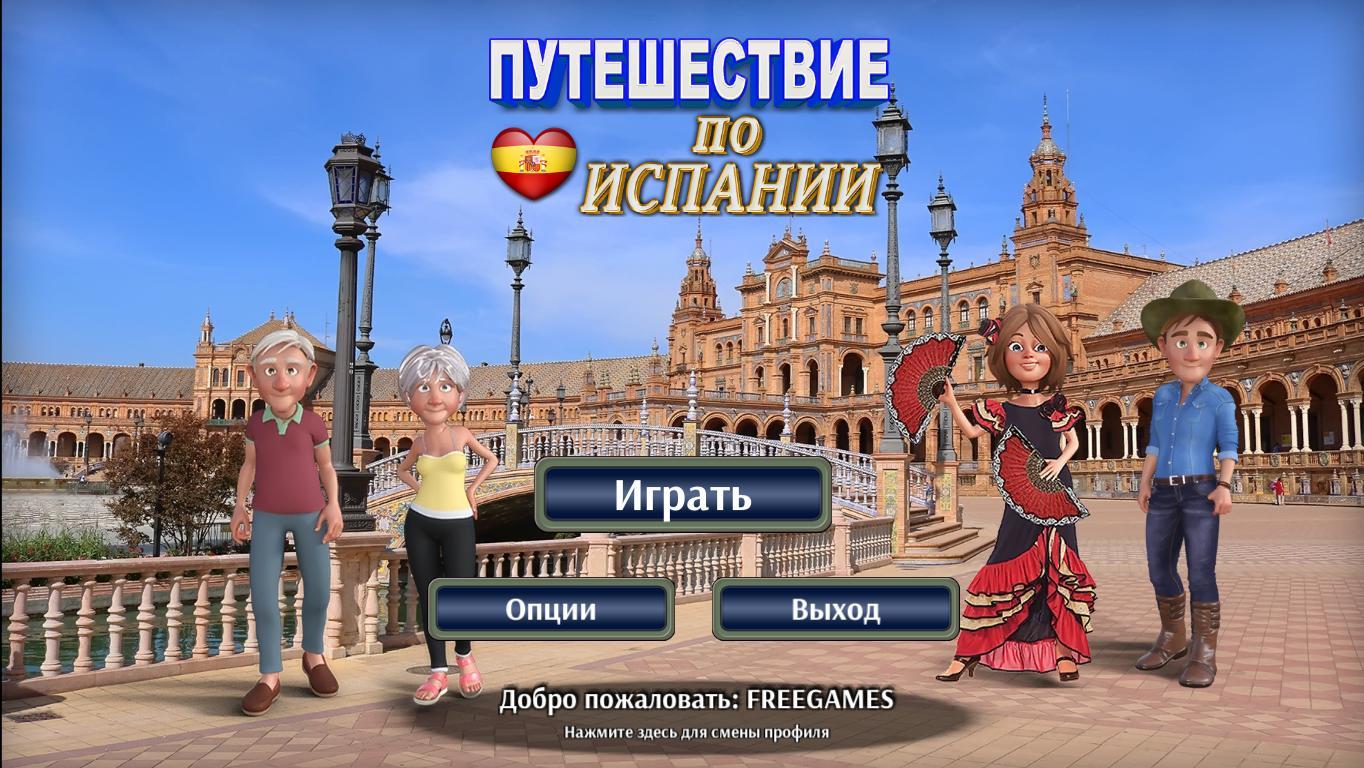 Путешествие по Испании | Travel to Spain (Rus)
