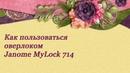 Janome MyLock 714 Инструкция к оверлоку