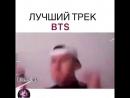 BTS лучший трек