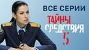 Тайны следствия 5 сезон Все серии подряд @ Русские сериалы