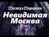 Мастер и Маргарита. Невидимая Москва.