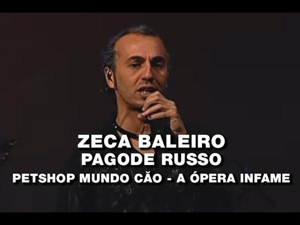 Zeca Baleiro - Pagode russo (Luiz Gonzaga Cover) [PetShop Mundo Cão - A Ópera Infame]