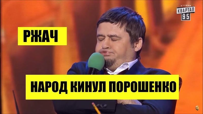 Этот номер нокаутировал зал - Народ Украины кинул Порошенко