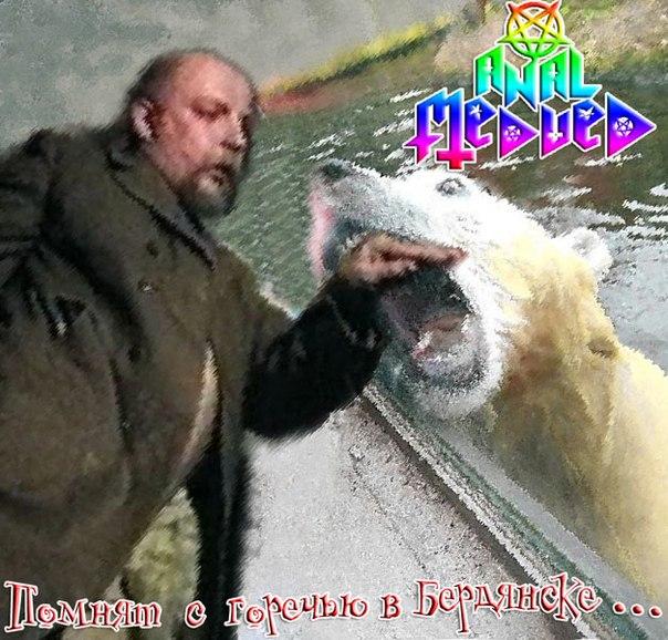 Anal Medved - Помнят с горечью в Бердянске... (2012)