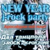New Year J-Rock Party | 16 декабря | клуб Person