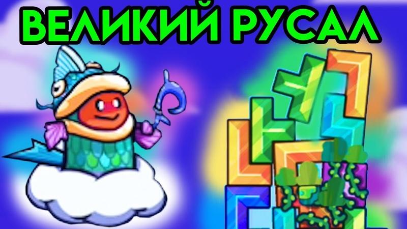 Tricky Towers | Великий Русал | Упоротые игры