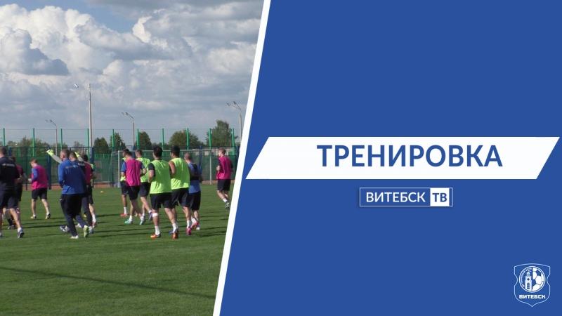 Витебск ТВ Команда продолжает подготовку к матчу с Торпедо БелАЗ