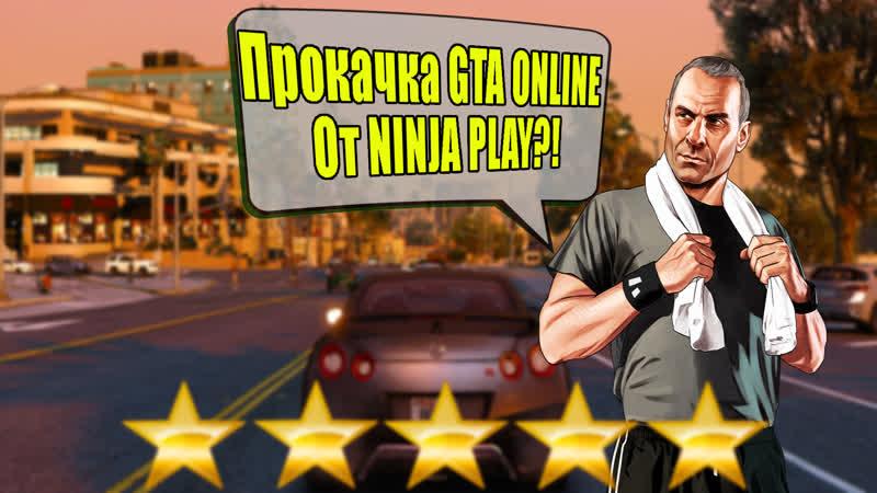 NINJA BANK - GTA V ONLINE (Прокачка)