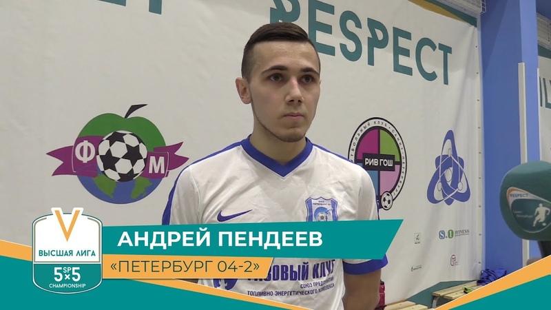 А.Пендеев: На гол наиграла команда - Петербург 04-2