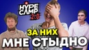 ИСПАНСКИЙ СТЫД НА HYPE CAMP