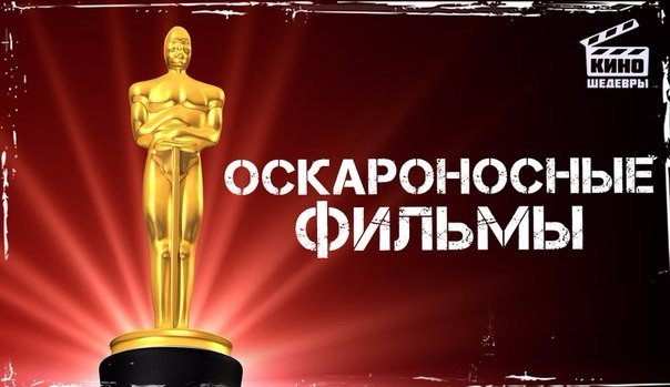 Подборка победителей Оскара за лучший фильм года за последние 10 лет.