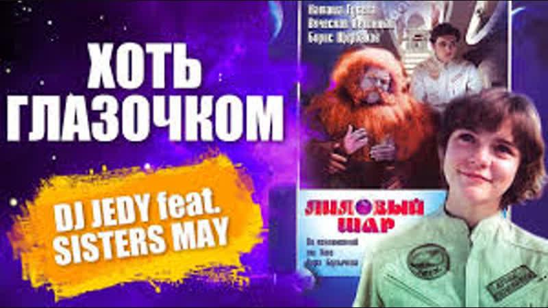 DJ JEDY Feat SISTERS MAY Хоть глазочком OST Лиловый Шар