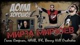 Мирза Мирзоев feat НАИВ, Голос Омерики, I.F.K., Benny Hill Orchestra - Дома хорошо!