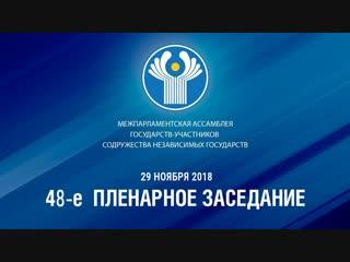 Прямая трансляция 48-го пленарного заседания МПА СНГ