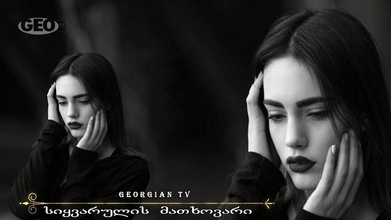 სიყვარულის მათხოვარი - ულამაზესი ქართული 43