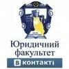 Юридический факультет ХНУ им.В.Н.Каразина